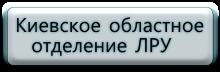 Киевское областное   отделение ЛРУ